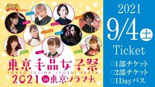 9/4(土)東京手品女子祭 Ticket