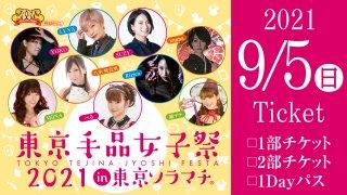 9/5(日)東京手品女子祭 Ticket