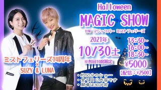 ハロウィンマジックショー in ミストフェリーズ大阪