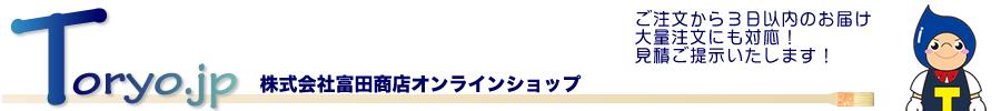 塗料JP:富田商店オンラインショップ