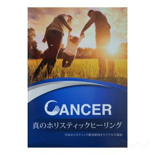 『CANCER』DVD&「日本語字幕台本(解説付)」セット