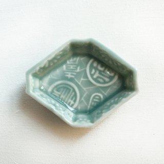 陰刻豆皿 囲み文字