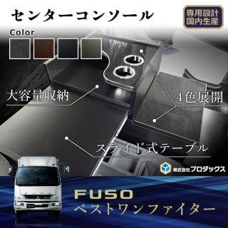 FUSO ベストワンファイター ファイター 専用 センターコンソール センター コンソール サイド サイドテーブル テーブル 収納 内装 収納ボックス 棚