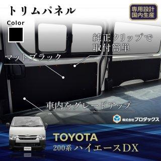 トヨタ ハイエース DX トリムパネル 【5ドア用】 パネル 板パネル 板 内装 インテリアパネル フロアパネル