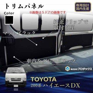 トヨタ ハイエース DX トリムパネル 【4ドア用】 パネル 板パネル 板 内装 インテリアパネル フロアパネル