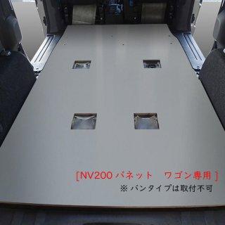 NV200 バネット VANNET 【ワゴン】 フロアパネル フロア パネル 床貼 床張り 床板 床 板 棚 棚板 床キット 収納 内装 ワゴン車 フロアキット 床パネル