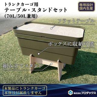 JKMトランクカーゴ 50L/70L 兼用 天板 脚 セット トランクカーゴ 部品 板 テーブル 合板 無塗装 グレー アウトドア用品