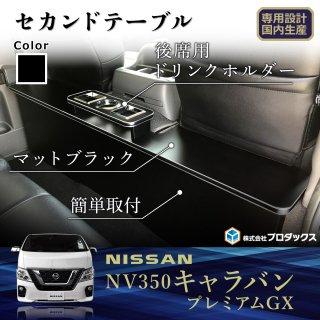 日産 キャラバン プレミアムGX DX VX 標準ボディ セカンドテーブル リアテーブル 2列目 テーブル ドリンクホルダー