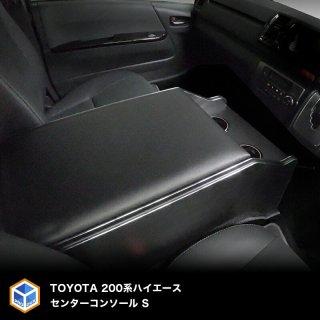 [HG40] トヨタ ハイエース S-GL スーパーGL セカンドテーブル センターコンソール コンソール コンソールボックス センターテーブル リアテーブル 2列目 テーブル 収納 棚