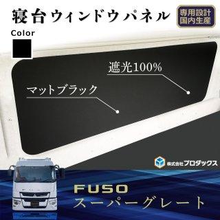 FUSO スーパーグレート ウィンドウパネル ベット ベッド 寝台窓 パネル 寝台 窓板 窓枠 トラック 睡眠 カーテン 快眠 ウィンドパネル ウインドウパネル ウインドパネル カーフィルム