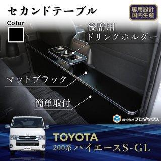 トヨタ 200系 ハイエース S-GL スーパーGL セカンドテーブル センターコンソール コンソール  コンソールボックス センターテーブル リアテーブル 2列目 テーブル ドリンクホルダー