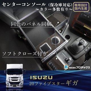 いすゞ ギガ ファイブスターギガ 保冷庫付き車両対応 安全窓OK コンソール 新型ギガ テーブル ラック 棚