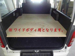 トヨタ 200系 ハイエース 【ワイドボディ】 S-GL カーゴキット S ベッドキット ベッド ベットキット キット 棚 板 収納 収納棚 格納 荷台 荷室 荷室棚 ボード