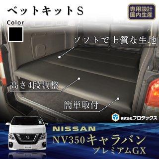 日産 キャラバン トヨタ ハイエース ベットキット S ベッドキット キット カーゴキット キャラバンDX プレミアムGX ハイエースDX S-GL 棚 板 収納 収納棚 格納
