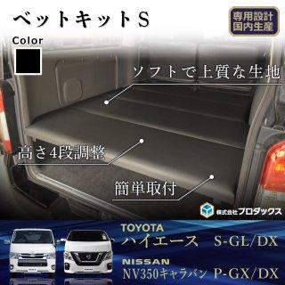 トヨタ ハイエースDX S-GL 日産 キャラバンDX プレミアムGX ベットキット S ベッドキット キット カーゴキット キャラバン ハイエース 棚 板 収納 収納棚 格納