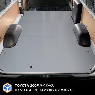 トヨタ 200系 ハイエース DX 【ワイドボディ】 フロアパネル S スーパーロング フロア パネル フロアキット 床パネル 収納 内装 荷室 荷台 床板 板 床 床張り 床貼 棚板 TOYOTA