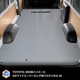 トヨタ 200系 ハイエース DX 【ワイドボディ】 フロアパネル M スーパーロング フロア パネル フロアキット 床パネル 収納 内装 荷室 荷台 床板 板 床 床張り 床貼 棚板 TOYOTA