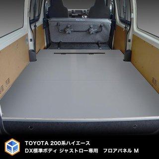 トヨタ ハイエース DX 標準ボディ 【ジャストロー専用】 フロアパネル M フロア パネル 床板 床 板 棚板 棚 床キット 収納 内装 荷室 荷台 荷室板 床張り 床貼 収納棚