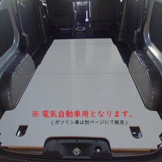 日産 NV200 バネット VANNET フロアパネル L 【2人乗り】 (電気自動車専用) パネル 床張り 床貼 収納 内装 フロアキット フロアマット 荷室 荷台 荷物 荷室キット 棚キット 棚板