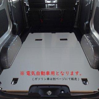 日産 NV200 バネット フロアパネル M 【5人乗り用】 (電気自動車)パネル 床張り 床貼 収納 内装 フロアキット フロアマット 荷室 荷台 荷物 荷室キット 棚キット 棚板 棚 板