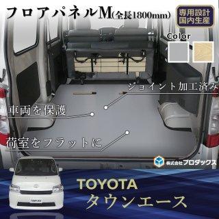 トヨタ タウンエース ライトエース バン DX GL フロアパネル M フロア パネル 床板 床貼 床張り フロアキッ ト 荷室 荷台 荷物 棚板 板 棚 収納 内装 内装パネル床パネル TOYOTA