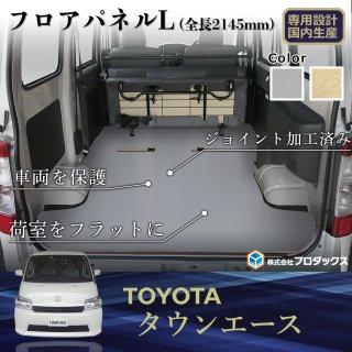 トヨタ タウンエース ライトエース バン DX GL フロアパネル L フロア パネル 床板 床貼 床張り フロアキッ ト 荷室 荷台 荷物 棚板 板 棚 収納 内装 内装パネル床パネル TOYOTA