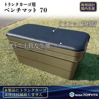 トランクカーゴ 70L用 ベンチマット70 マット 椅子 いす イス シート チェア ベンチ テーブルトップ 天板 テーブル アウトドア用品 アウトドア キャンプ キャンプ用