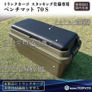 トランクカーゴ 70L用 ベンチマット70S マット 椅子 いす イス シート チェア ベンチ テーブルトップ 天板 テーブル アウトドア用品 アウトドア キャンプ キャンプ用