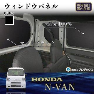 [5枚セット] ホンダ バン N-VAN エヌバン Nバン ウィンドウパネル ウィンドパネル ウインドウパネル ウインドパネル パネル カーフィルム 窓 光防止 収納 内装 板 板パネル