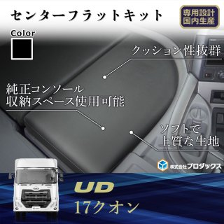 UD クオン フラットキット [センター] マット フラットマット ベース板 センターマット コンソール ボード ベース テーブル フラット 棚