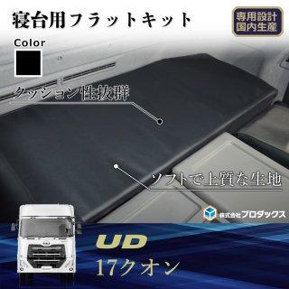 UD クオン フラットキット [寝台] マット フラットマット ベース板 寝台マット コンソール ボード ベース テーブル フラット 棚 棚板 快眠