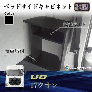 UD クオン 新型 ベッドサイドキャビネット 寝台 ボックス 内装 インテリア 助手席 シェルフ トラック トラック 収納 本棚 棚 ラック パーフェクトクオン 17クオン