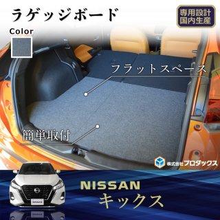日産 キックス ラゲッジボード トランクボード ボード ベース ベース板 ベースボード ラゲッジ ラゲッヂ トランク トランクマット マット カーゴキット 収納 内装