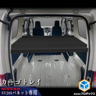 日産 NV200 バネット バン DX VX GX カーゴトレイ | トレイ カーゴ 棚板 収納棚 ラック 収納 内装 パネル 床張り 床貼 フロアキット フロアマット