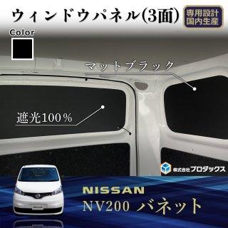 3面セット! 日産 NV200 バネット ウィンドウパネル | DX VX GX ウィンドパネル ウインドウパネル ウインドパネル パネル カーフィルム 窓 光防止