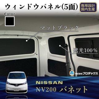 日産 NV200 バネット ウィンドウパネル | DX VX GX ウィンドパネル ウインドウパネル ウインドパネル パネル カーフィルム 窓