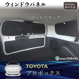 トヨタ 160系 プロボックス用ウィンドパネル 3面セット  | ウィンドパネル ウインドウパネル ウインドパネル パネル カーフィルム 窓 光防止 収納