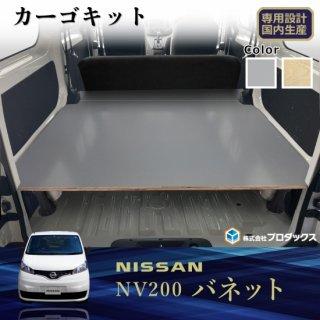 日産 NV200バネット カーゴキットS| NV200 バネット バン フロアーパネル パネル 荷室パネル 床張り 床貼り 棚板 荷室パネル 内装 収納 収納棚 床板 板 荷台 荷室 インテリアパネル
