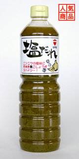 塩だれ (1000ml)