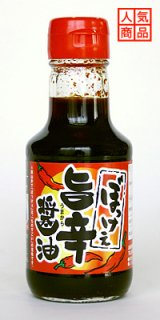 ぼっけぇ旨辛醤油 (150ml)