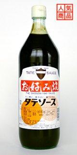 お好み焼ソース (900ml)
