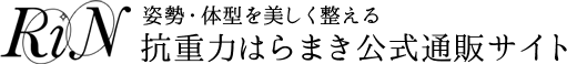 株式会社RiN|抗重力はらまき公式通販サイト