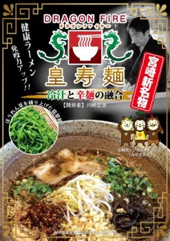 <img class='new_mark_img1' src='https://img.shop-pro.jp/img/new/icons31.gif' style='border:none;display:inline;margin:0px;padding:0px;width:auto;' />皇寿麺 1食分