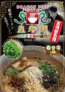 <img class='new_mark_img1' src='https://img.shop-pro.jp/img/new/icons31.gif' style='border:none;display:inline;margin:0px;padding:0px;width:auto;' />皇寿麺 1セット(2食入り)