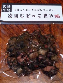 宮崎じどっこ炭火焼(150g)