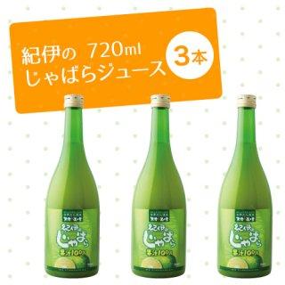 【送料無料】紀伊のじゃばらジュース720ml 3本セット