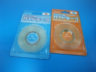 ハイキューパーツ スジボリ用ガイドテープ 各種