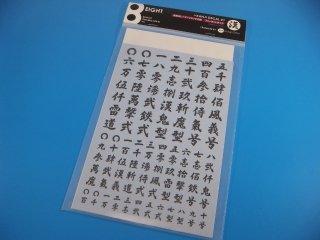 EIGHT KANJI DECAL #1 (エイト 漢字デカール#1)