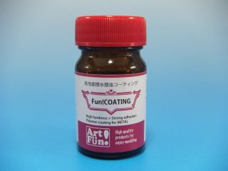 ArtFun Fun!COATING 無料サンプル
