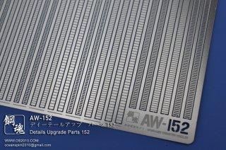 海魂・鋼魂 ディテールアップパーツ152 AW-152